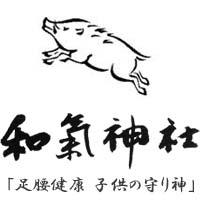 和気神社ロゴ